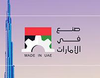 MADE IN UAE 2 | صنع في الإمارات 2