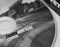 """CD-диск """"Полумягкие"""""""