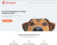 Сайт ветеринарной клиники / Veterinary clinic site