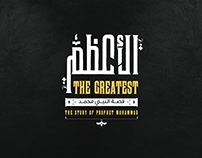 The Greatest - The story of prophet Muhammad