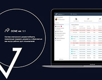 OCNE / электронный документооборот