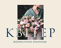Website for flower shop Kviter