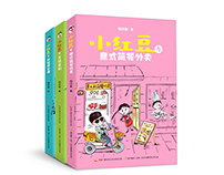 Children's Book: Xiao Hongdou 童书《小红豆》
