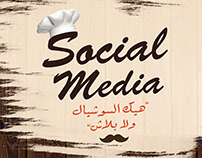 Social Media 2 - Sultan Elsham GIF