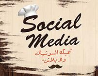 Social Media 2 - Sultan Elsham GIF