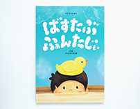 picture book / Bathtub fantasy