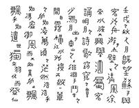 《前赤壁赋》字体实验