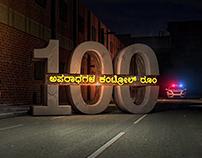 Crime_Program_100