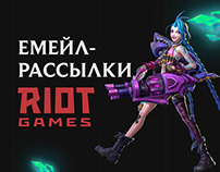 Email marketing for Riot Games