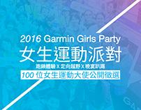 2016 Garmin Girls Party 女生運動派對 | 100位女生運動大使公開徵選