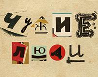 Ransom alphabet collage