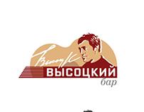 Бар ВЫСОЦКИЙ