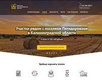 Участки в Калининградской области