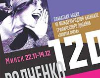 RODCHENKO 120 in Minsk