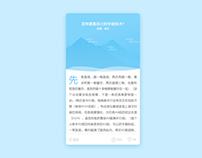 【每日一作】阅读UI界面