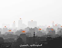 SoudCloud ساوندكلاود بالمصري
