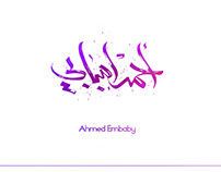 اسماء بعض الفائزين freestyle calligraphy