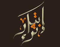 Ebtikar tharaa logo design