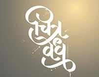 Chitravedh - Calligraphy