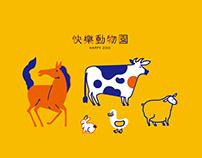 HAPPY ZOO寶寶餅乾 | 包裝設計