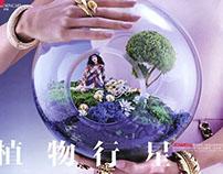 Vogue China / Plant Planet by Sebastian Mader