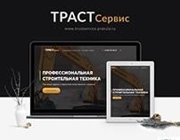 Корпоративный сайт ТрастСервис