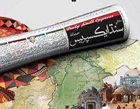 Sindh Express