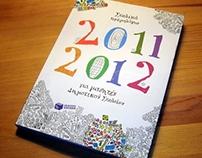 Σχολικό Ημερολόγιο για μαθητές δημοτικού σχολείου