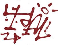 YLH.1967 : Typography & Street