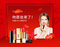 banner,promotion page, 化妆品banner, 专题页设计