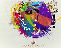 Rawai3 al Qoran al kareem