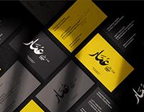 عُمَّـــــار — Ommar Al Ard
