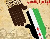 Help syrian