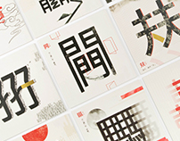 吉祥古疊字集 / Reiterative Chinese Character Design