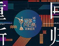 2016音乐风云榜颁奖典礼