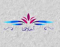 حملة احلاقنا -  مدرسة طه حسين ع بنات