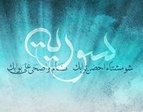 Syria   Endless Love