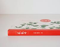 Book design/《花乱开》书籍装帧设计