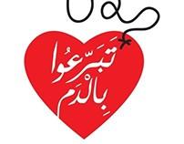 تبرعوا بالدم - Blood donation Campaign