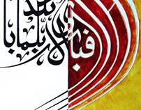 Fabi ayyi by Maaida Noor