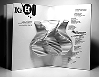 Collection of soundtracks of the group КИНО