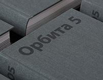 """Almanac of poetry, prose and graphics """"Orbita 5"""""""