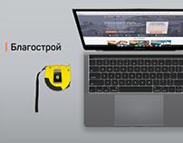 Благострой Веб Дизайн Landing Page