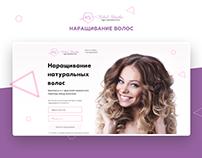 Landing page для услуги наращивание натуральных волос
