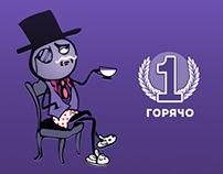 Sir-Kefir. 1 место в конкурсе от ArtLebedev.ru