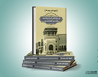Book Cover || Social life in the Fatimid age