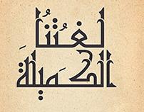 Our lufly* language - * لغُتنا الكميلة