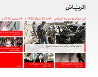 Riyadh newspaper Windows 8 App