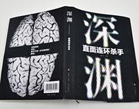 《深渊》书籍设计
