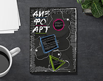 Журнал ДИЗ-ФО-АРТ/ Magazine DIZ-FO-ART